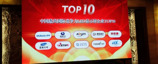 Unilumin Ranks No.1 in China Top Ten LED Enterprise Election